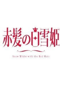빨강머리 백설공주